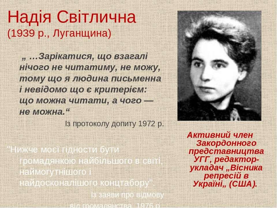 """Надія Світлична (1939 р., Луганщина) """" …Зарікатися, що взагалі нічого не чита..."""