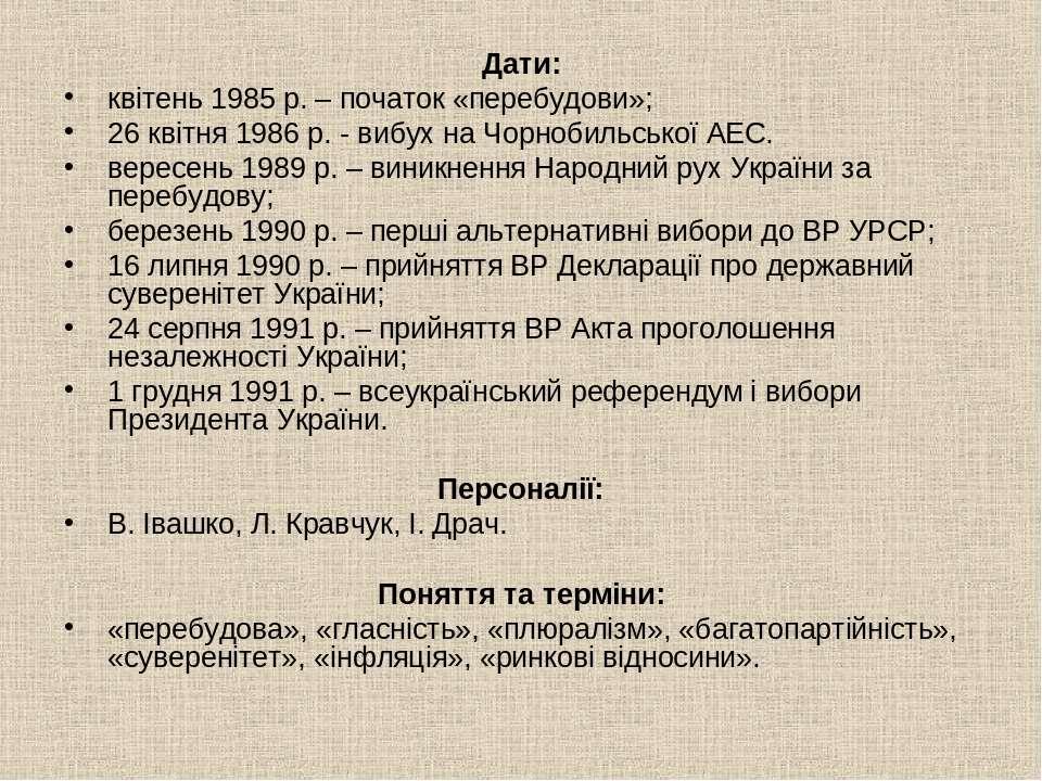 Дати: квітень 1985 р. – початок «перебудови»; 26 квітня 1986 р. - вибух на Чо...