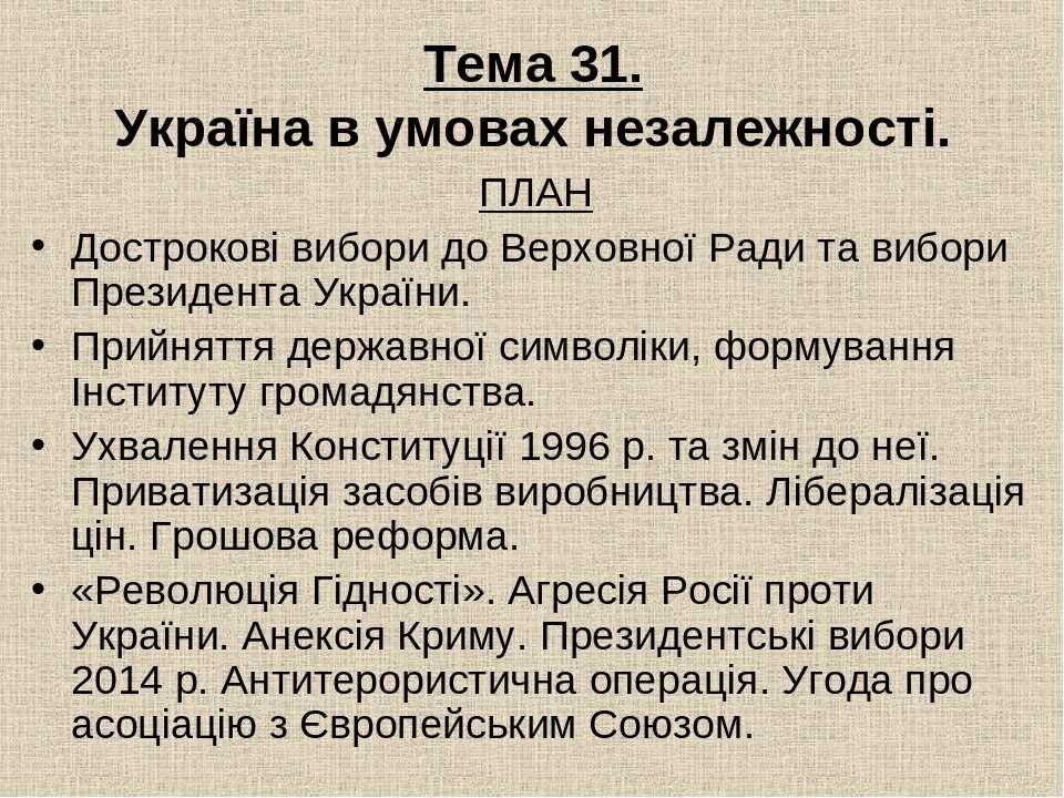Тема 31. Україна в умовах незалежності. ПЛАН Дострокові вибори до Верховної Р...