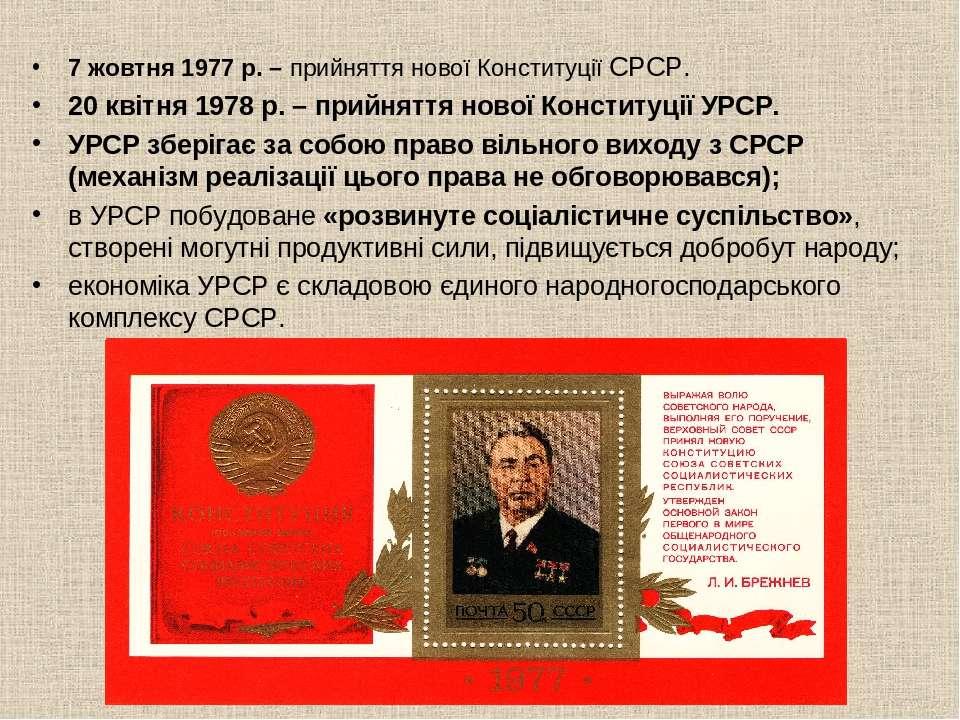 7 жовтня 1977 р. – прийняття нової Конституції СРСР. 20 квітня 1978 р. – прий...