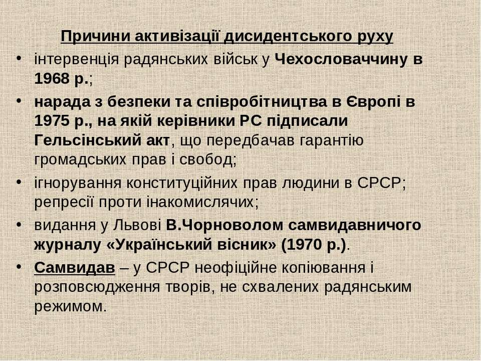 Причини активізації дисидентського руху інтервенція радянських військ у Чехос...