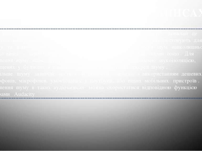 ЗМЕНШЕННЯ ШУМУ В АУДІОЗАПИСАХ Шум є невід'ємною складовою будь-яких ауді...