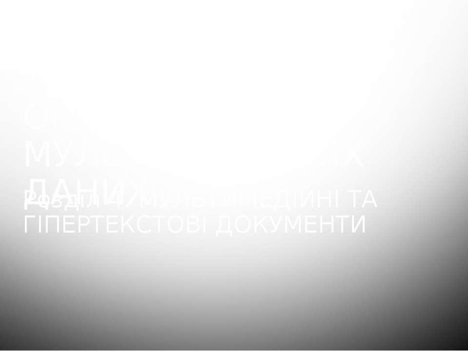 ТЕХНОЛОГІЇ ОПРАЦЮВАННЯ МУЛЬТИМЕДІЙНИХ ДАНИХ Розділ 4. МУЛЬТИМЕДІЙНІ ТА ГІПЕРТ...