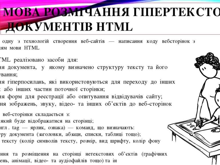 МОВА РОЗМІЧАННЯ ГІПЕРТЕКСТОВИХ ДОКУМЕНТІВ HTML Розглянемо одну з технологі...