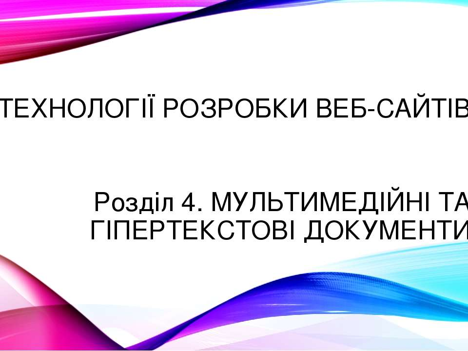 ТЕХНОЛОГІЇ РОЗРОБКИ ВЕБ-САЙТІВ Розділ 4. МУЛЬТИМЕДІЙНІ ТА ГІПЕРТЕКСТОВІ ДОКУМ...