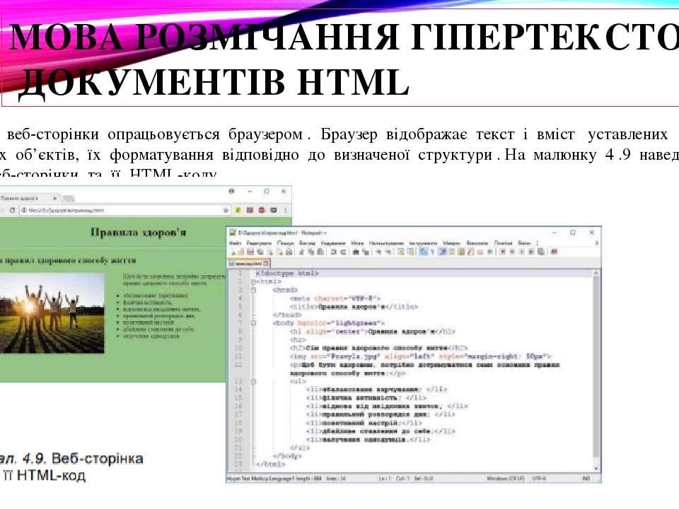 МОВА РОЗМІЧАННЯ ГІПЕРТЕКСТОВИХ ДОКУМЕНТІВ HTML HTML-кодвеб-сторінкиопрацьов...