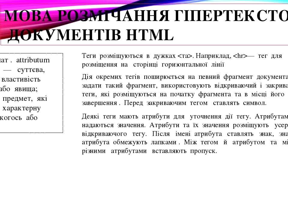 МОВА РОЗМІЧАННЯ ГІПЕРТЕКСТОВИХ ДОКУМЕНТІВ HTML Атрибут(лат .attributum—до...