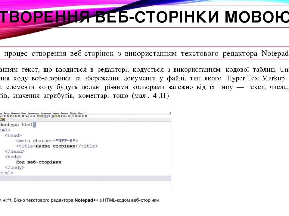 СТВОРЕННЯ ВЕБ-СТОРІНКИ МОВОЮ HTML Розглянемопроцесствореннявеб-сторінокз...