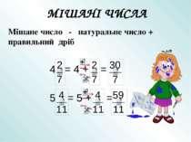 Мішане число - натуральне число + правильний дріб 4 = 4 + = 5 = 5 + = МІШАНІ ...