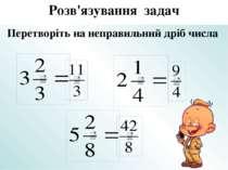 Розв'язування задач Перетворіть на неправильний дріб числа