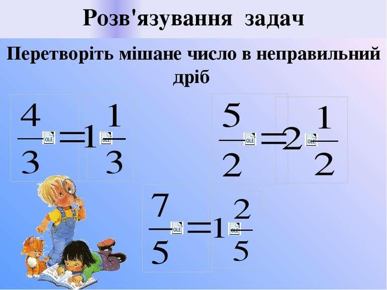 Розв'язування задач Перетворіть мішане число в неправильний дріб