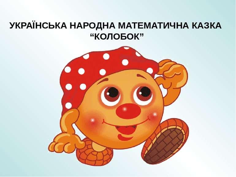 "УКРАЇНСЬКА НАРОДНА МАТЕМАТИЧНА КАЗКА ""КОЛОБОК"""