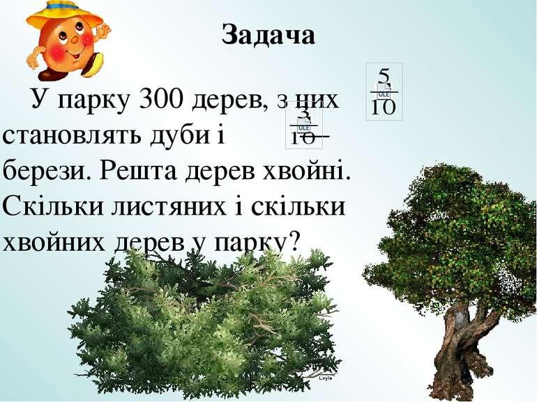 У парку 300 дерев, з них становлять дуби і — берези. Решта дерев хвойні. Скіл...