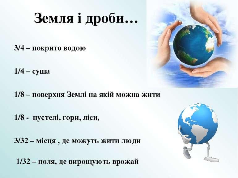 Земля і дроби… 3/4 – покрито водою  1/4 – суша  1/8 – поверхня Землі на які...