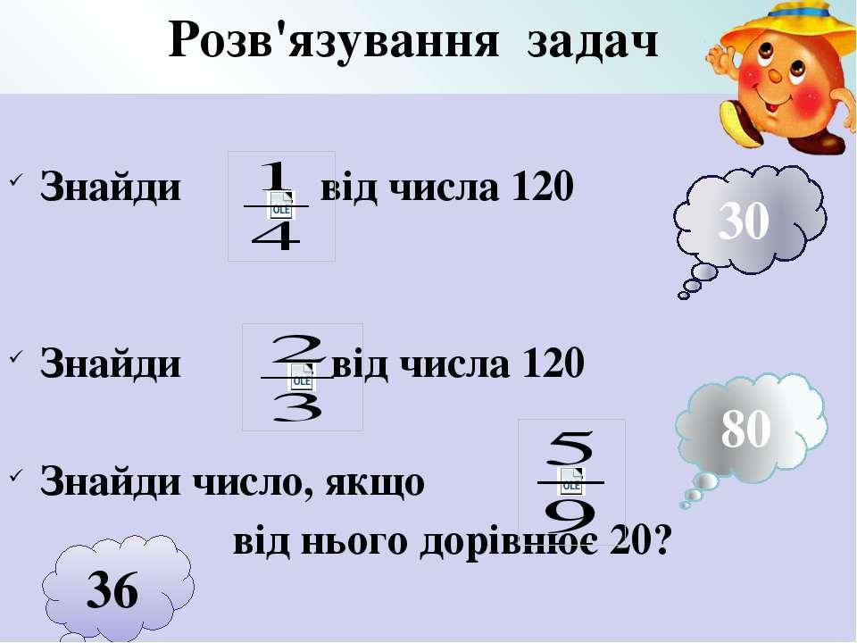 Розв'язування задач Знайди від числа 120 Знайди від числа 120 Знайди число, я...