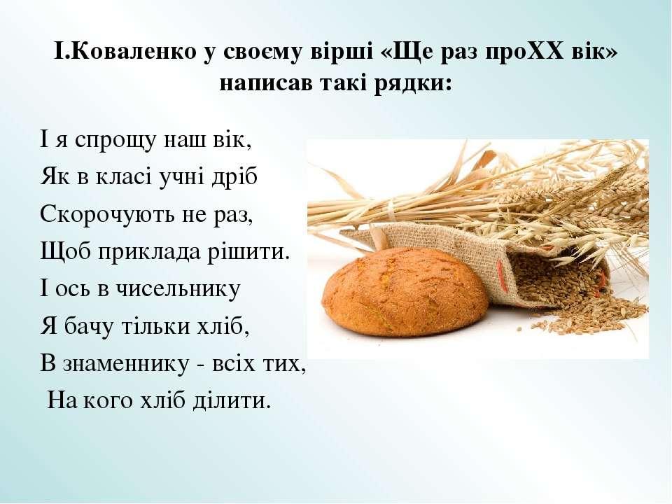 І.Коваленко у своєму вірші «Ще раз проXX вік» написав такі рядки: І я спрощу ...