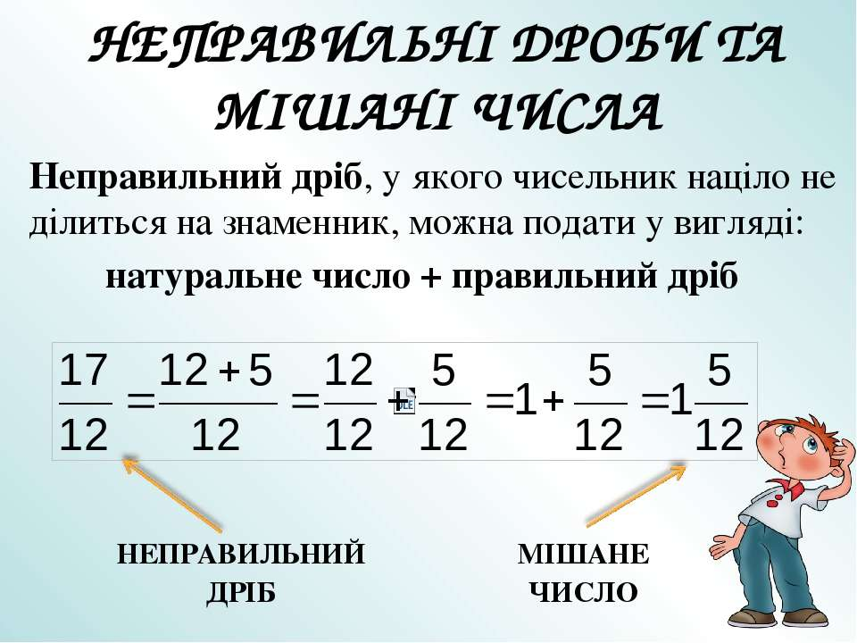 Неправильний дріб, у якого чисельник націло не ділиться на знаменник, можна п...