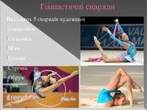 Гімнастичні снаряди Виділяють 5 снарядів художньої гімнастики: Скакалка М'яч ...