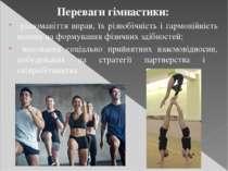 Переваги гімнастики: різноманіття вправ, їх різнобічність і гармонійність впл...