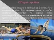 ОПорні стрибки Опорні стрибки входять в програму як жіночих, так і чоловічих ...