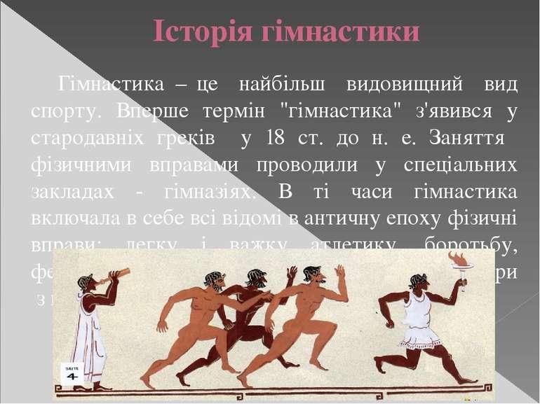 Історія гімнастики Гімнастика – це найбільш видовищний вид спорту. Вперше тер...