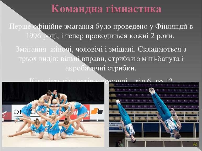 Командна гімнастика Перше офіційне змагання було проведено у Фінляндії в 1996...
