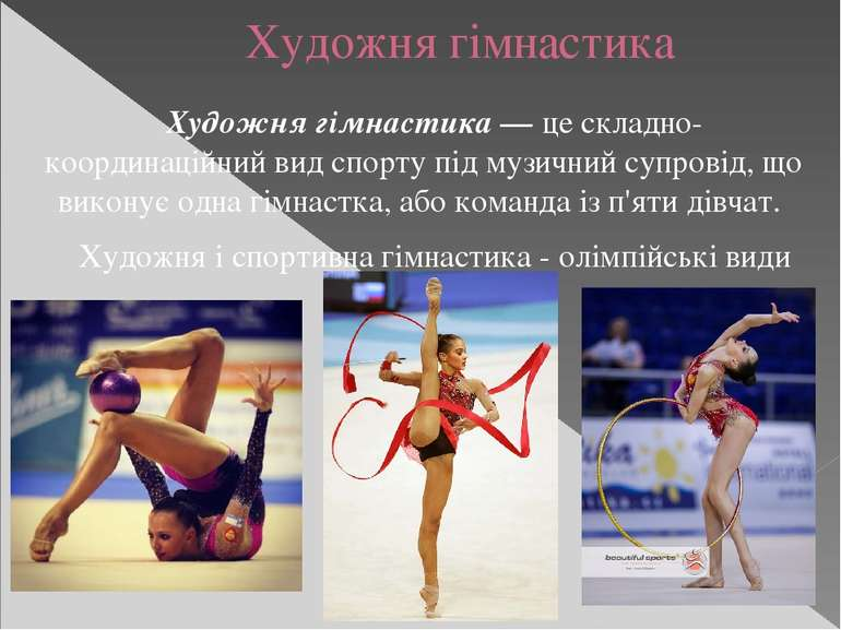 Художня гімнастика Художня гімнастика — це складно-координаційний вид спорту ...