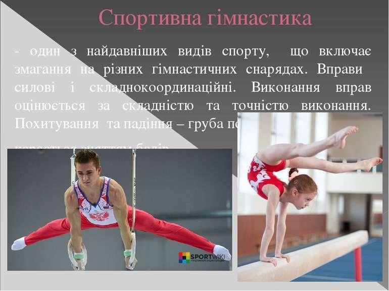 Спортивна гімнастика - один з найдавніших видів спорту, що включає змагання н...