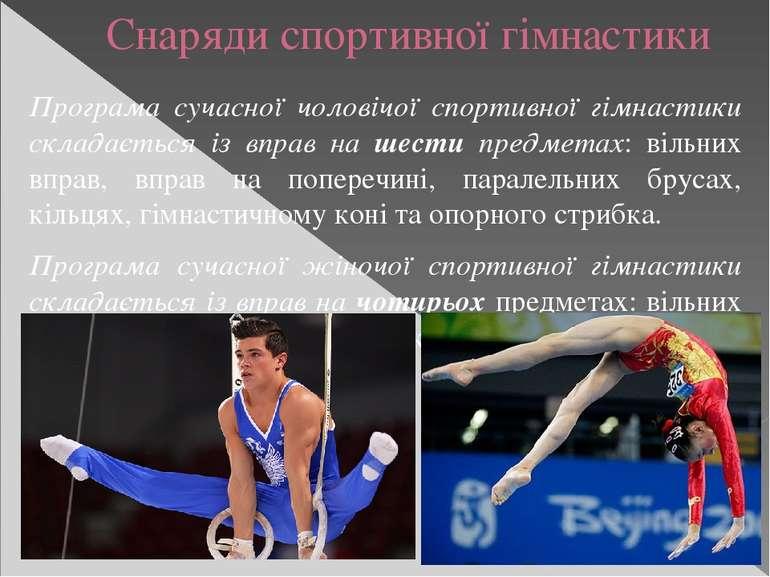 Снаряди спортивної гімнастики Програма сучасної чоловічої спортивної гімнасти...