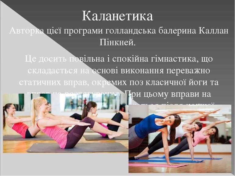 Авторка цієї програми голландська балерина Каллан Пінкней. Це досить повільна...