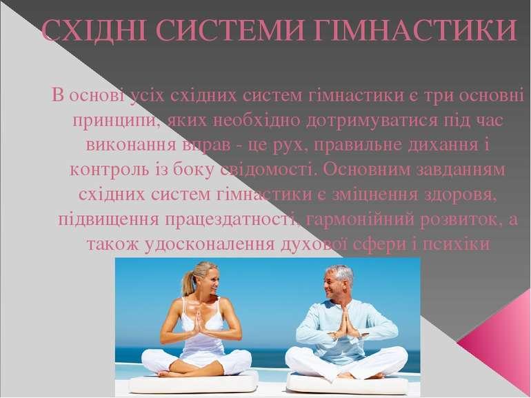 СХІДНІ СИСТЕМИ ГІМНАСТИКИ В основі усіх східних систем гімнастики є три основ...