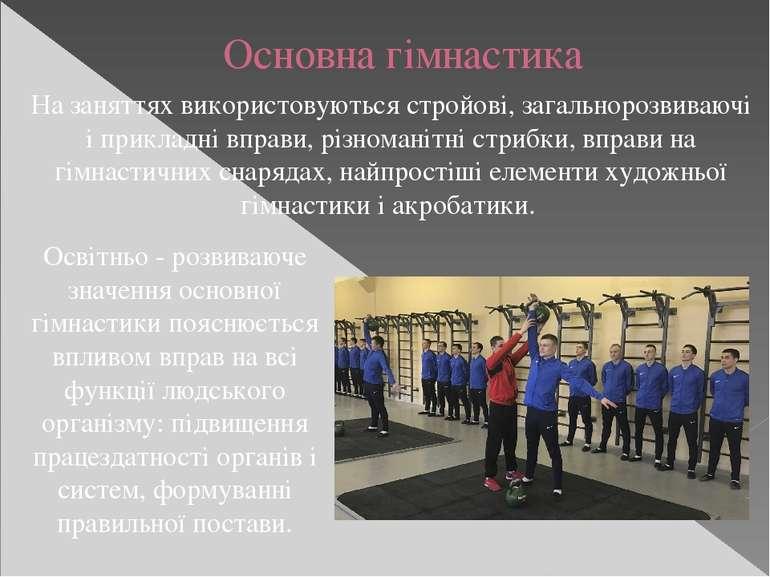 Основна гімнастика На заняттях використовуються стройові, загальнорозвиваючі ...