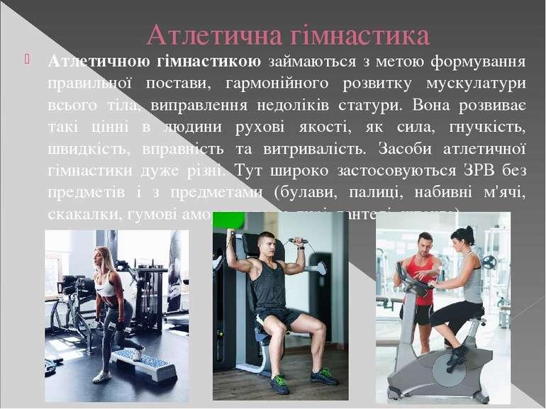 Атлетична гімнастика Атлетичною гімнастикою займаються з метою формування пра...
