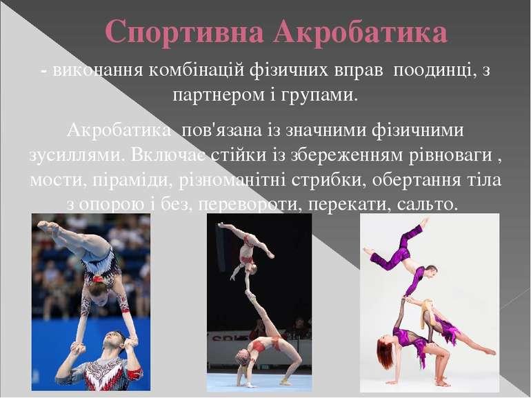 Спортивна Акробатика - виконання комбінацій фізичних вправ поодинці, з партне...