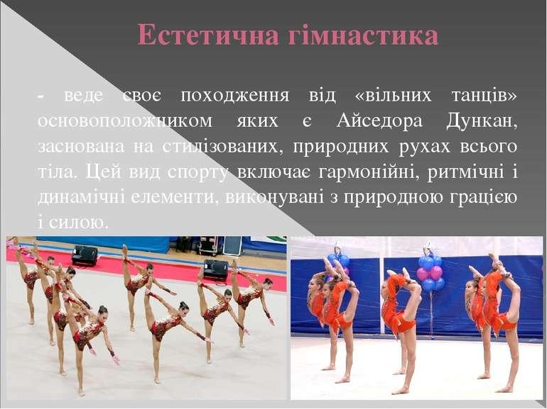 Естетична гімнастика - веде своє походження від «вільних танців» основоположн...