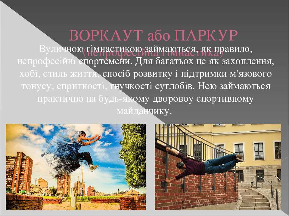 ВОРКАУТ або ПАРКУР (непрофесійна гімнастика) Вуличною гімнастикою займаються,...