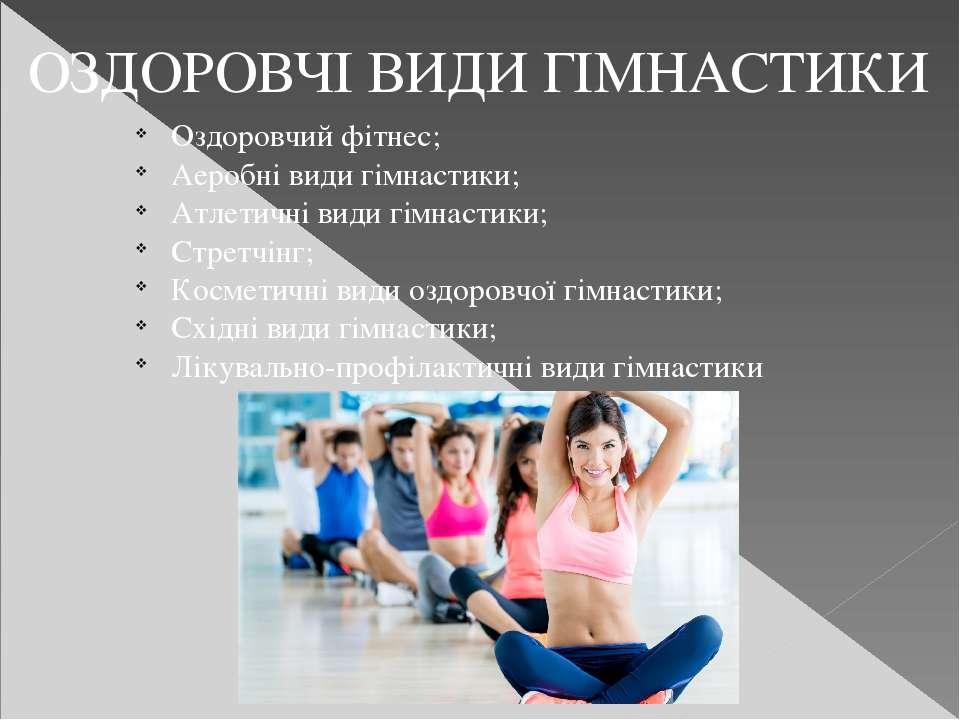 ОЗДОРОВЧІ ВИДИ ГІМНАСТИКИ Оздоровчий фітнес; Аеробні види гімнастики; Атлетич...