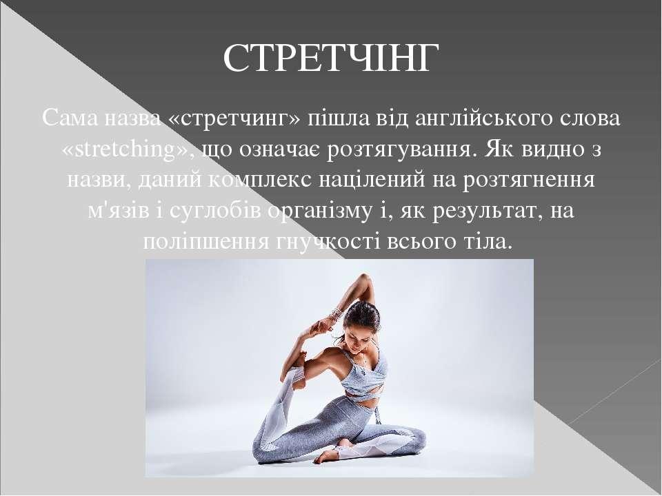 Сама назва «стретчинг» пішла від англійського слова «stretching», що означає ...