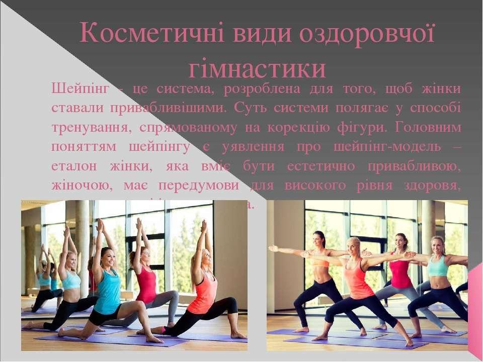 Косметичні види оздоровчої гімнастики Шейпінг - це система, розроблена для то...