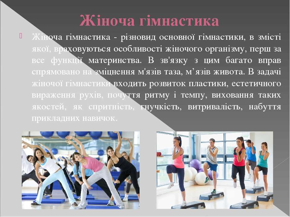 Жіноча гімнастика Жіноча гімнастика - різновид основної гімнастики, в змісті ...