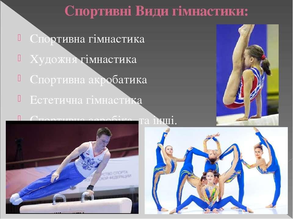 Спортивні Види гімнастики: Спортивна гімнастика Художня гімнастика Спортивна ...