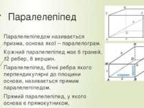 Паралелепіпед Паралелепіпедом називається призма, основа якої – паралелограм....