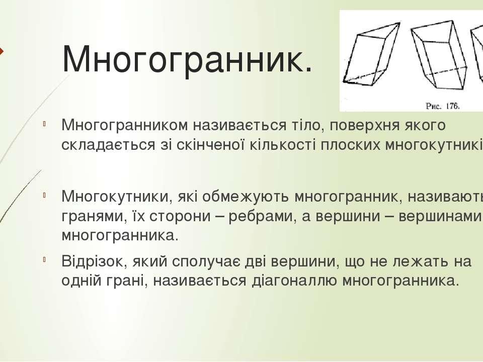 Многогранник. Многогранником називається тіло, поверхня якого складається зі ...