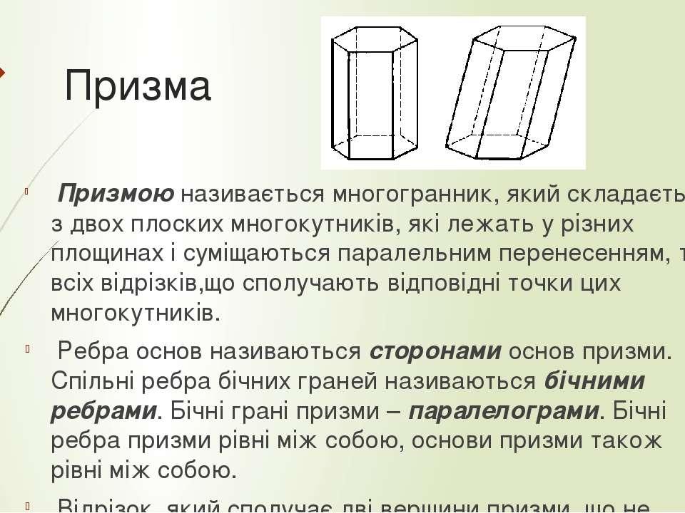 Призма Призмою називається многогранник, який складається з двох плоских мно...