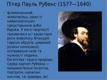 Пітер Пауль Рубенс (1577—1640) фламандський живописець, один із найвизначніши...