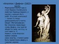 «Аполлон і Дафна» (1622-1625) Мармурова скульптура в стилі бароко італійськог...