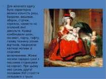 Для жіночого одягу була характерна велика кількість рюш, бахроми, вишивок, об...
