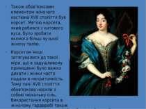 Анна-Генрієтта Гонзага Баварська, принцеса Конде Також обов'язковим елементом...