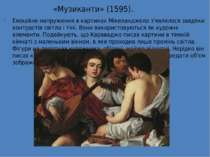 «Музиканти» (1595). Емоційне напруження в картинах Мікеланджело з'являлося за...