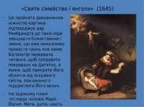 «Святе сімейство і янголи» (1645) Ермітаж, Санкт-Петербург Ця пройнята дивови...